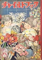 チャイルドブック 第20巻第2号 昭和31年2月号