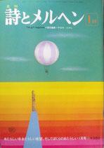 詩とメルヘン 31号 1976年1月号