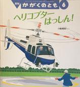 ヘリコプターはっしん!小輪瀬護安 作  かがくのとも603号