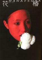 資生堂 花椿792号 2013年12月号