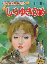 しらゆきひめ 小学館の育児絵本61 3~5歳 昭和46年