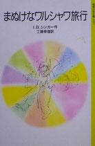 まぬけなワルシャワ旅行 I.B.シンガー 岩波少年文庫2095 1987年