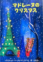 マドレーヌのクリスマス ルドウィッヒ・ベーメルマンス 佑学社版