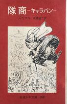 隊商 キャラバン ハウフ 岩波少年文庫2081 1979年
