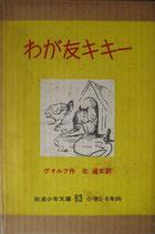 わが友キキ―   F・ヴォルフ    岩波少年文庫83