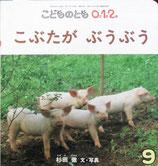 こぶたがぶうぶう 杉田徹 こどものとも0.1.2. 150号