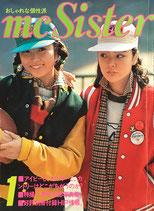 mc Sister エムシー・シスター No.73 1976年1月号