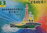 ちからもちのタグボート とーとー 山本忠敬 こどものとも年中向き302号