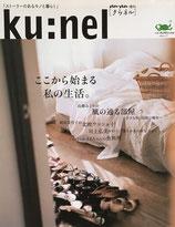 ku:nel クウネル anan増刊3冊+vol.4~vol.76 76冊