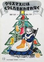 クリスマスにはくつしたをおわすれなく 普及版こどものとも1981年12月号