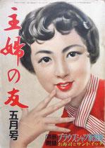 主婦の友 1955年5月号 別冊付録2冊付