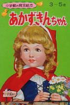 あかずきんちゃん 小学館の育児絵本45 3~5歳 昭和46年