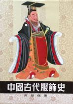 中国古代服飾史 周錫保