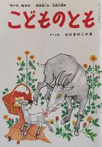 七ひきのこやぎ「母の友」絵本 こどものとも62 復刻版