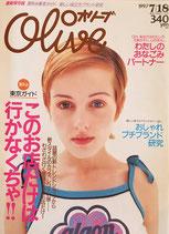 Olive 348 オリーブ 1997/7/18 このお店だけは行かなくちゃ!!