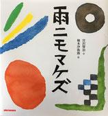 雨ニモマケズ 柚木沙弥郎 宮沢賢治