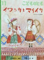 イワンカとマリイカ ブルガリアの昔話 こどものとも  776号