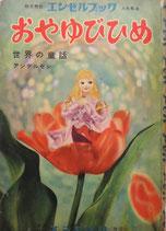 おやゆびひめ 世界の童話 アンデルセン 総天然色エンゼルブック人形絵本⑥