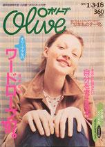 Olive 336 オリーブ 1997/1/3・18 オリーブ少女のワードローブ'97。