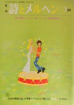 詩とメルヘン 86号  1980年3月号