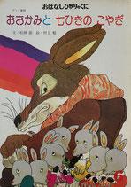 おおかみと七ひきのこやぎ おはなしひかりのくに第1巻第3号 村上勉