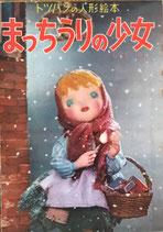 まっちうりの少女 トッパンの人形絵本