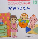 かみっこさん 山田ゆみ子 こどものとも年少版477号