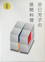 辰巳芳子の展開料理 基礎編