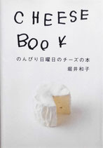 CHEESE BOOK  のんびり日曜日のチーズの本   堀井和子