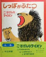 しっぽがふたつ ごきげんなライオン ルイーズ・ファティオ ぶん ロジャー・デュボアザン え 好学社版