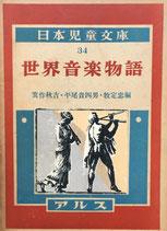 世界音楽物語 日本児童文庫34 アルス 昭和29年