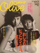 Olive 376 オリーブ 1998/10/3 おしゃれヒットアイテム全リスト