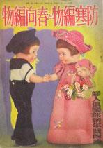 防寒編物と春向編物 婦人倶楽部新年號附録 昭和11年