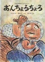 おんちょろちょろ 日本民話 梶山俊夫 こどものとも普及版1977年2月号