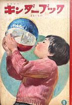 まるいもの 観察絵本キンダーブック 第15集第8編 昭和35年11月号