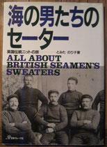 海の男たちのセーター 英国伝統ニットの旅  とみたのりこ