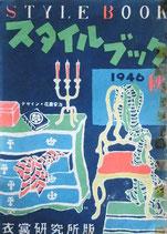 スタイルブック 1946秋 衣裳研究所版 花森安治 昭和21年