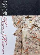 京の小袖 デザインにみる日本のエレガンス