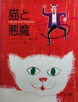 猫と悪魔 ジェイムズ・ジョイス 丸谷才一 ジェラルド・ローズ