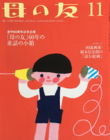 母の友 726号 2013年11月号 「母の友」60年の童話の小箱