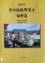 歳時記 京の伝統野菜と旬野菜