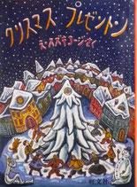クリスマスプレゼントン スズキコージ 旺文社ジュニア図書館版