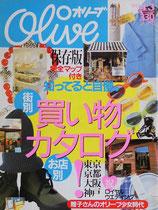 Olive 249 オリーブ 1993/4/3 知ってると自慢。買い物カタログ!