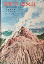 生きている火山 昭和新山のおいたち