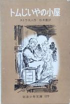 トムじいやの小屋 ストウ夫人 岩波少年文庫177 昭和48年