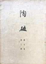 陶磁 第七巻第三號 定窯研究號 編輯 大塚稔
