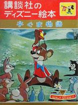 子ぐま物語 講談社のディズニー絵本10