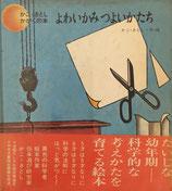 よわいかみ つよいかたち かこ・さとし かがくの本8