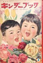 みんなでうたいましょう 観察絵本キンダーブック 第15集第1編 昭和35年4月号