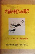 大昔の狩人の洞穴   ハンス・バウマン   岩波少年文庫109